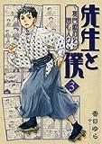 先生と僕 3 ―夏目漱石を囲む人々― (MFコミックス フラッパーシリーズ)