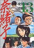 奈緒子 (13) (Big spirits comics)