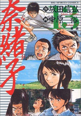 奈緒子 13: 童話☆(おとぎばなし)☆ (Big spirits comics)