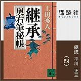 継承 奥右筆秘帳 (四)