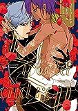 ロストワールドエンドロール:ブルレスカ (フルールコミックス)