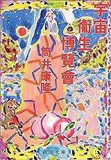 宇宙衛生博覧会 (新潮文庫)
