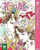 花の庭 (クイーンズコミックスDIGITAL)