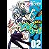 ソルティ・ロード(2) (ヤングキングコミックス)