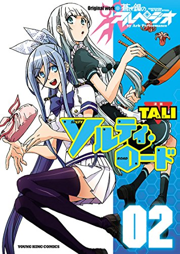 ソルティ・ロード(2) (ヤングキングコミックス)の詳細を見る