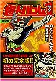 超人バロム・1〔完全版〕 (マンガショップシリーズ (135))