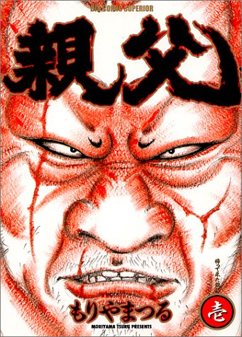 親父 1 (ビッグコミックス)の詳細を見る