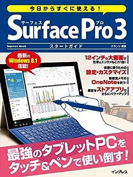 [クランツ]の今日からすぐに使える! Surface Pro 3 スタートガイド 今日からすぐに使えるシリーズ