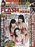 FLASH 2015 年 1/27 号 [雑誌]