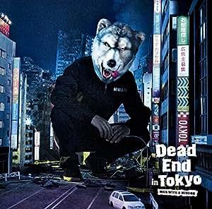 Dead End in Tokyo【通常盤】