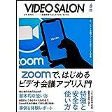 ビデオ SALON (サロン) 2020年 6月号
