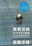 悪戦苦闘2006年の現場―21_21 Design Sight 画像