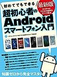 初めてでもできる超初心者のAndroidスマートフォン入門 最新版