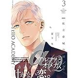私立帝城学園-四逸-3 (THE OMEGAVERSE PROJECT COMICS)