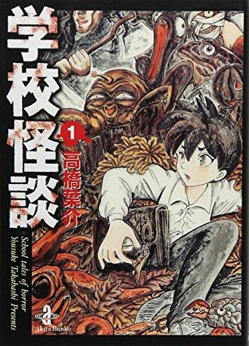 学校怪談 (1) (秋田文庫 (55-1))