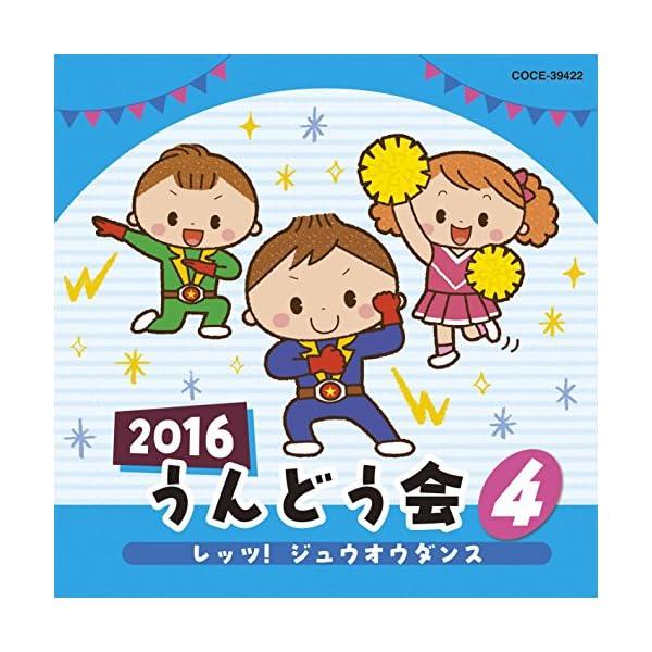 2016 うんどう会 (4) レッツ! ジュウオ...の商品画像