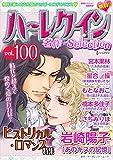 ハーレクイン 名作セレクション vol.100 (ハーレクインコミックス)