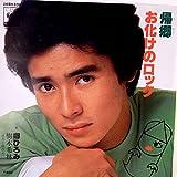 【EP】1977年 郷ひろみ・樹木希林「お化けのロック/ 帰郷」【検:音飛無】