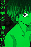惡の華(6) (週刊少年マガジンコミックス)