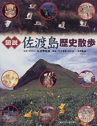 図説 佐渡島歴史散歩
