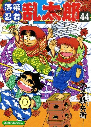 落第忍者乱太郎(44) (あさひコミックス)