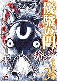 優駿の門チャンプ 3 (プレイコミック・シリーズ)