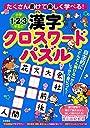 小学1 2 3年生の漢字クロスワード パズル