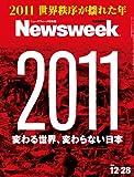 Newsweek (ニューズウィーク日本版) 2011年 12/28号 [雑誌]