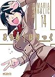 まりあ†ほりっく 14 小冊子付き特装版 (MFコミックス アライブシリーズ)