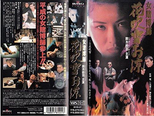 女賭博師 花吹雪お涼 [VHS]