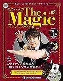 ザ・マジック 2号 [分冊百科] (DVD・マジックアイテム付)