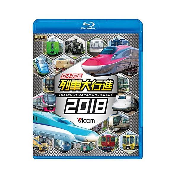 日本列島列車大行進2018 【Blu-ray D...の商品画像