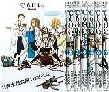 ℃りけい。 コミック 1-7巻セット (ヤングジャンプコミックス)