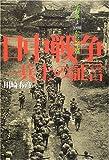 日中戦争一兵士の証言―生存率3/1000からの生還