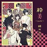粋美 〜suibi〜♪織田かおりのCDジャケット