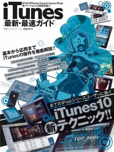 iTunes最新・最速ガイド (100%ムックシリーズ)の詳細を見る