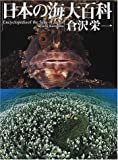 日本の海大百科