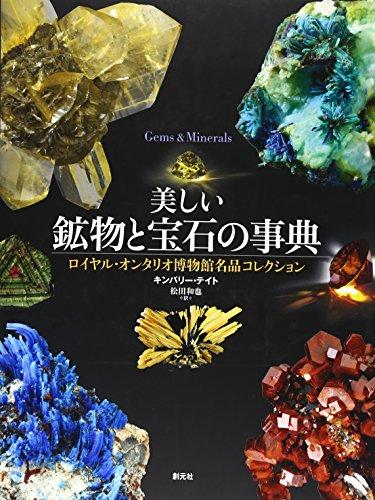 美しい鉱物と宝石の事典:ロイヤル・オンタリオ博物館名品コレクションの詳細を見る