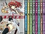 聖剣の刀鍛冶 コミック 1-9巻セット