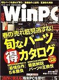 日経 WinPC (ウィンピーシー) 2009年 05月号 [雑誌]