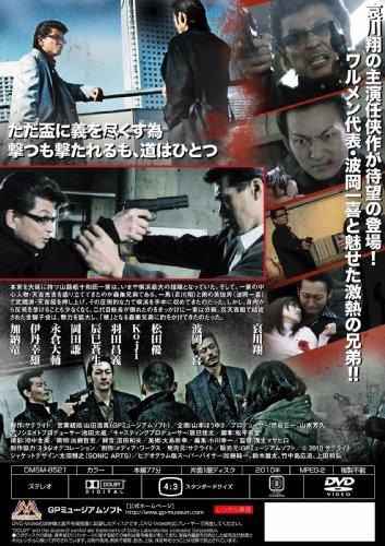 兄弟の墓場 [DVD]