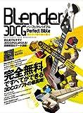 Blender 3D CGパーフェクトバイブル —完全無料ですべてができる3DCGソフトの最高峰! (100%ムックシリーズ)