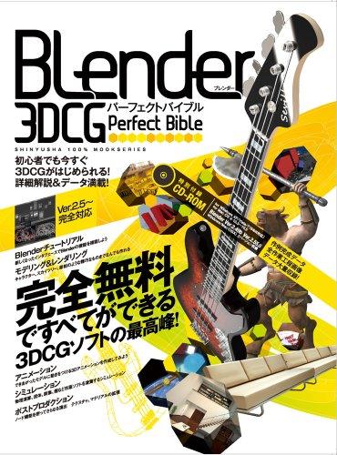Blender 3D CGパーフェクトバイブル ―完全無料ですべてができる3DCGソフトの最高峰! (100%ムックシリーズ)の詳細を見る