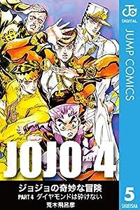 ジョジョの奇妙な冒険 第4部 モノクロ版 5 (ジャンプコミックスDIGITAL)