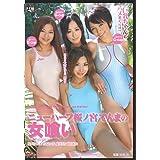 ニューハーフ桜ノ宮てんまの女喰い [DVD]