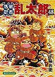 落第忍者乱太郎 48 (あさひコミックス)