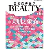 美容皮膚医学BEAUTY 第16号(Vol.3 No.3, 2020)特集:美肌と栄養~美容皮膚科医が知っておきたい栄養素の必要量・生理機能と食品機能性成分~