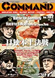 コマンドマガジン Vol.102(ゲーム付)『Battle for Germany』『Race to Tokyo: Battle for Japan,1946』