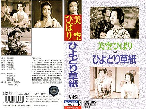 ひよどり草紙 [VHS]