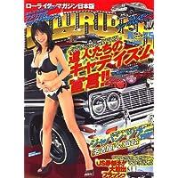 LOWRIDER (ローライダーマガジン) 2006年 08月号 [雑誌]